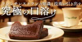 神楽坂 ル・コキヤージュ 絶対スベらない鉄板ギフト