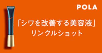 【POLA】リンクルショット!NHK特集!逆転人生「シワが改善!夢の美容液」