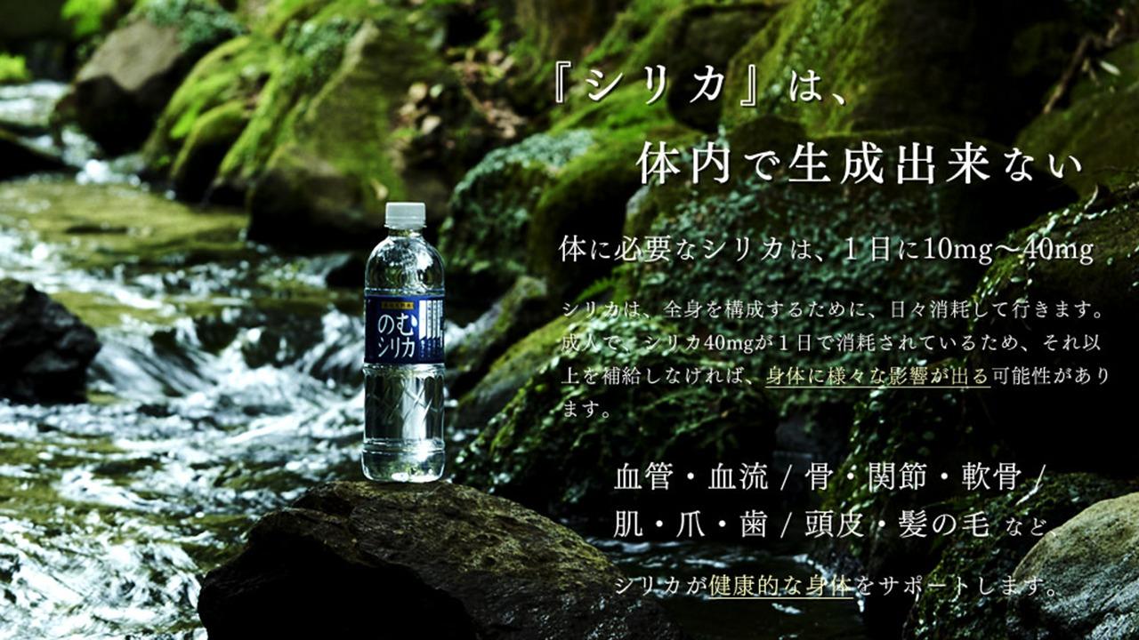 シリカ のむシリカ ケイ素 霧島連山 天然水 美容 健康